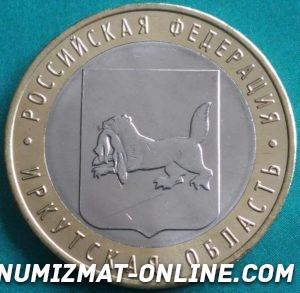 10 рублей 2016 г. Иркутская область