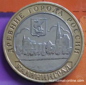 10 рублей 2005г. Калининград