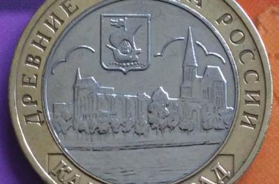 10 рублей 2005 года Калининград