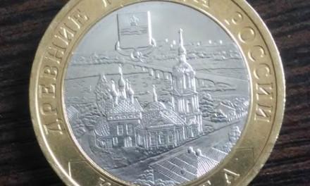 10 рублей 2009г. Калуга