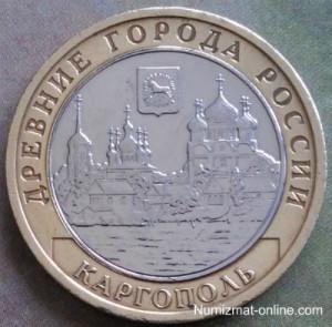 10 рублей 2006 г. Каргополь