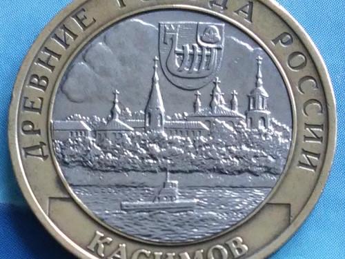 10 рублей 2003 г. Касимов