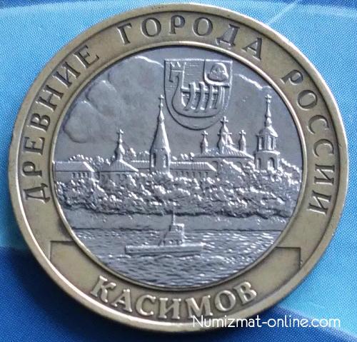 Стоимость монеты 10 рублей касимов скупка монет благовещенск