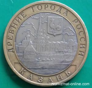 10 рублей 2005 г. Казань