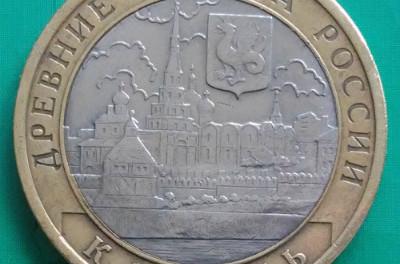 Монета 10 рублей 2005 Казань