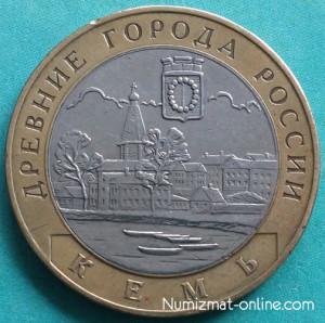 10 рублей 2004 г. Кемь