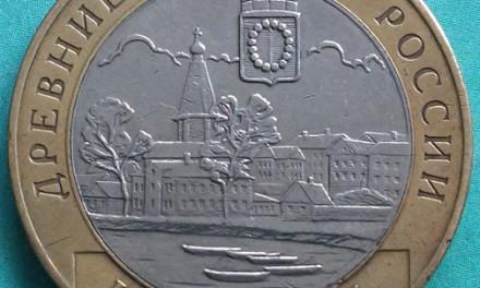 10 рублей 2004 года Кемь