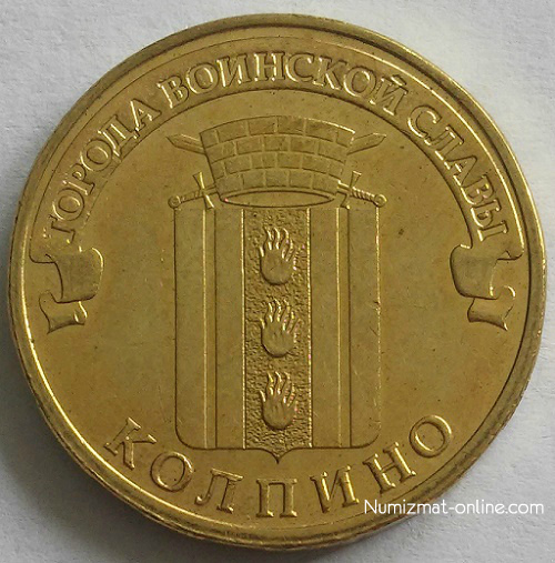 10 рублей 2014г. Колпино