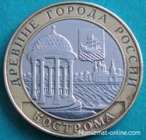 10 рублей 2002 г. Кострома
