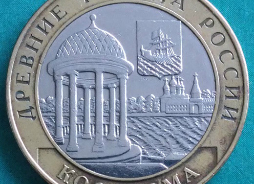 10 рублей 2002 года Кострома