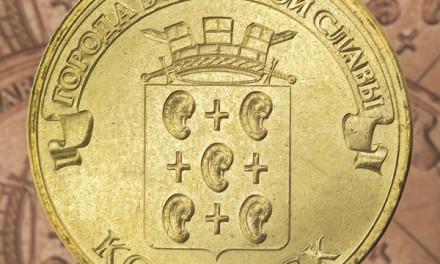 10 рублей 2013г. Козельск