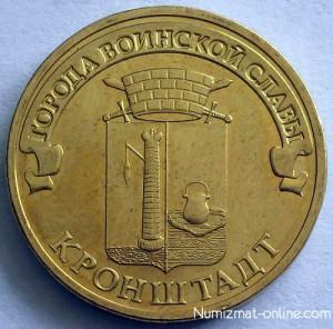 Монета 10 рублей Кронштадт
