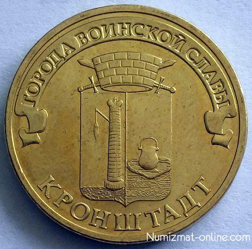 10 рублей 2013г. Кронштадт
