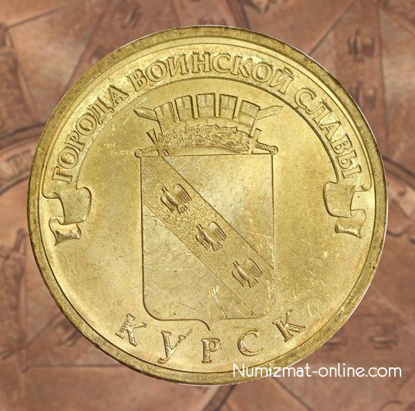 10 рублей 2011г. Курск