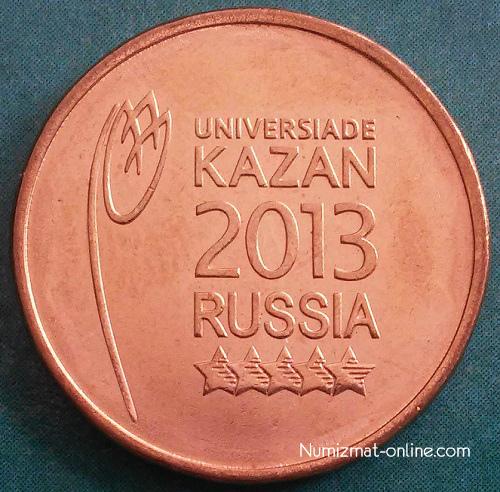 Сколько стоит монета 10 рублей Логотип ...: numizmat-online.com/10-rublej-2013g-logotip-i-emblema-universiady