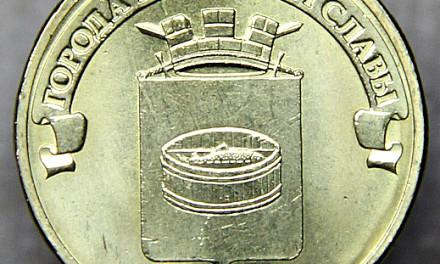 10 рублей 2012г. Луга