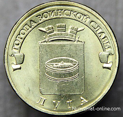Луга монета 10 рублей цена teknetics t2 ltd отзывы