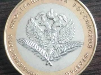 10 рублей 2002 года Министерство иностранных дел РФ