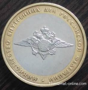 Монета 10 рублей Министерство внутренних дел РФ