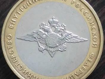 10 рублей 2002 года Министерство внутренних дел РФ