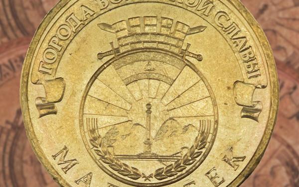 10 рублей 2011г. Малгобек