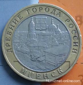 10 рублей 2005г. Мценск