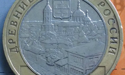 10 рублей 2005 г. Мценск