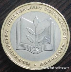 Монета 10 рублей Министерство образования РФ