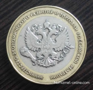Монета 10 рублей Министерство экономического развития и торговли РФ