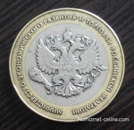 10 рублей 2002г. Министерство экономического развития и торговли РФ