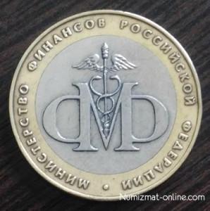 Монета 10 рублей Министерство финансов РФ