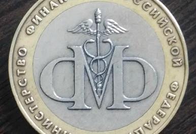 10 рублей 2002г. Министерство финансов РФ