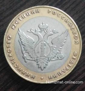 Монета 10 рублей Министерство юстиции РФ