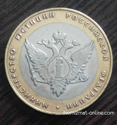 10 рублей 2002г. Министерство юстиции РФ