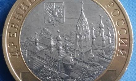 Монета 10 рублей 2009г. Галич