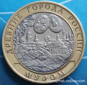 10 рублей 2003 г. Муром