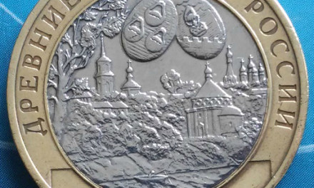 10 рублей 2003 года Муром