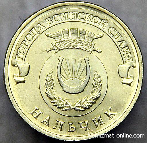 10 рублей 2014г. Нальчик