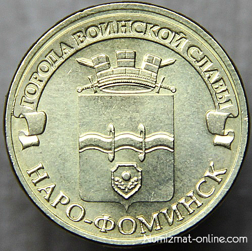 10 рублей 2013г. Наро-Фоминск