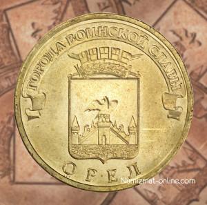 Монета 10 рублей Орел