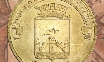 10 рублей 2011г. Орел