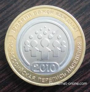 Монета 10 рублей Всероссийская перепись населения