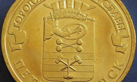 10 рублей 2016г. Петрозаводск