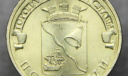 10 рублей 2012г. Полярный