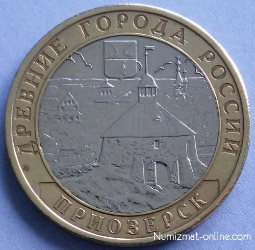 10 рублей 2008 года Приозерск