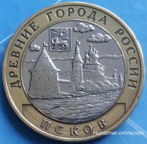 10 рублей 2003 г. Псков