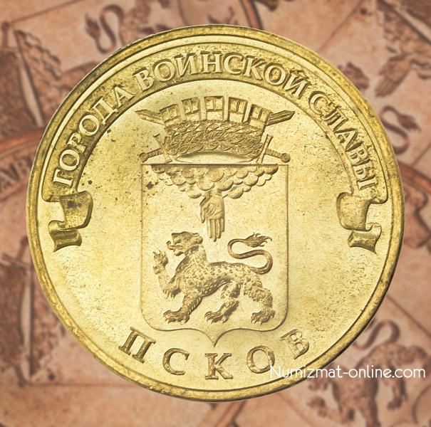 10 рублей 2013г. Псков