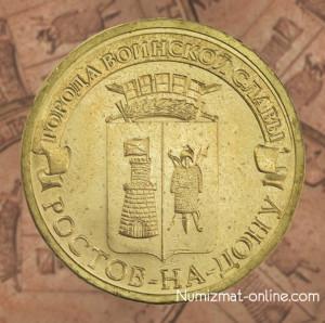 Монета 10 рублей Ростов-на-Дону
