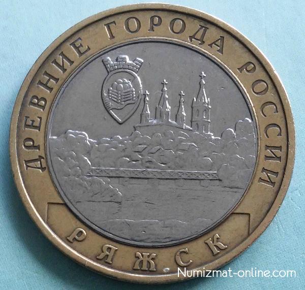 10 рублей 2004г. Ряжск