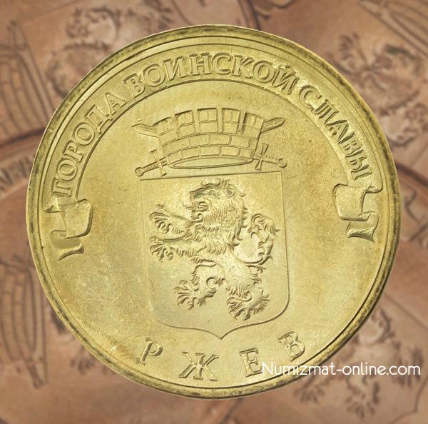 10 рублей 2011г. Ржев
